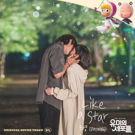 Yumi's Cells OST Part 4 專輯封面