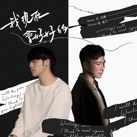 我現在會好好的 - TVBS「女力報到愛的故事」片尾曲 專輯封面