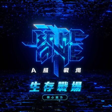 生存戰場 (《BE THE ONE A級戰場》原創曲) 專輯封面