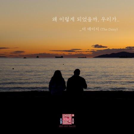 Love Interference 2021 (Original Television Soundtrack), Pt. 23 專輯封面