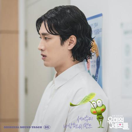 YUMI's Cells OST Part 5 專輯封面