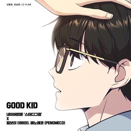 GOOD KID (STUDY GROUP X lIlBOI, PENOMECO) 專輯封面