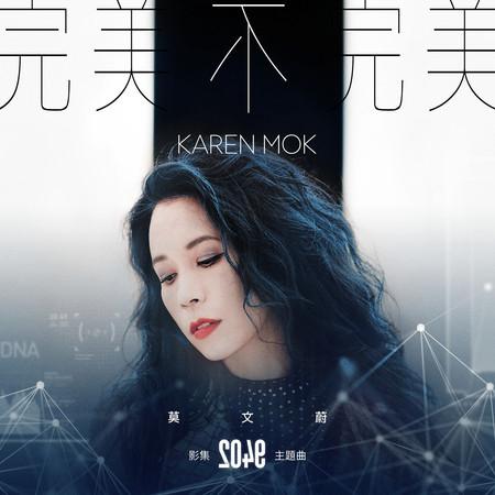 完美不完美 (影集《2049》主題曲) 專輯封面