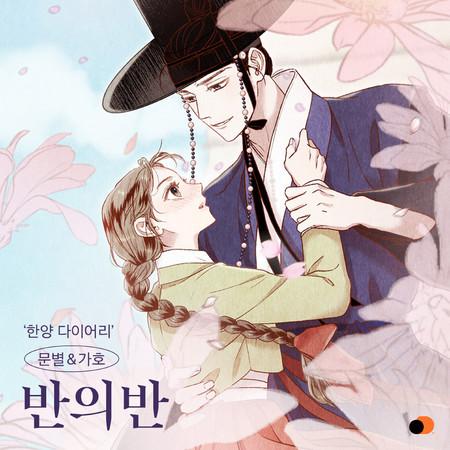 Hanyang Diaries OST Part.1 專輯封面