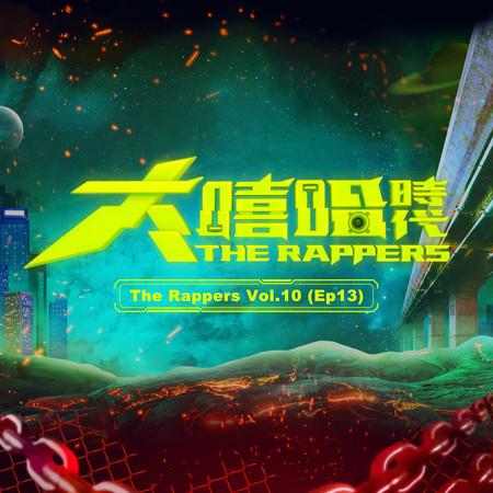 大嘻哈時代, Vol. 10, Ep. 13 專輯封面