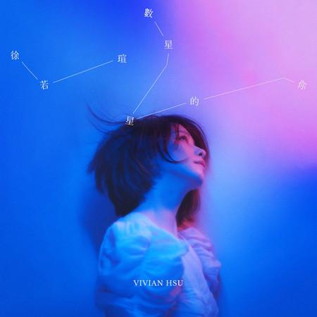 數星星的你 (影集《2049》插曲) 專輯封面