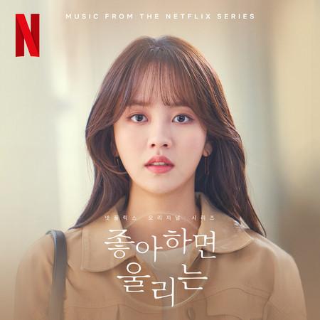 Love Alarm Season 2 (Original Soundtrack from The Netflix Series) 專輯封面