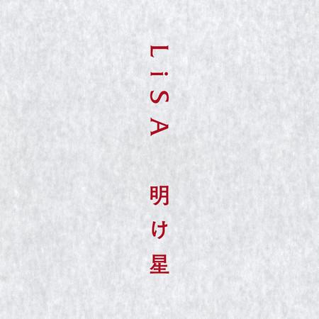 Akeboshi 專輯封面