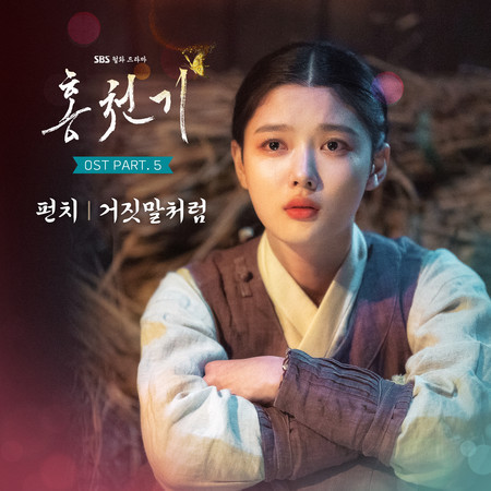 Lovers of the Red Sky OST Part.5 專輯封面