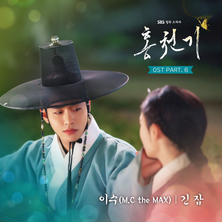 Lovers of the Red Sky OST Part.6 專輯封面
