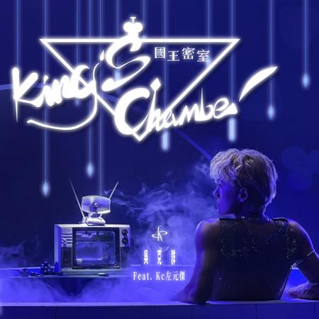 國王密室 feat.Kc 左元傑 專輯封面