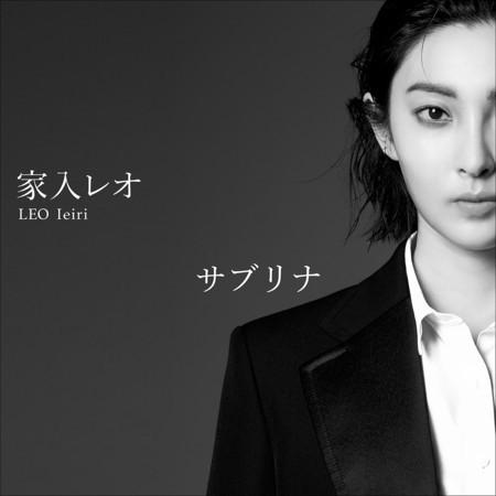 Sabrina (10th Anniversary Version) 專輯封面