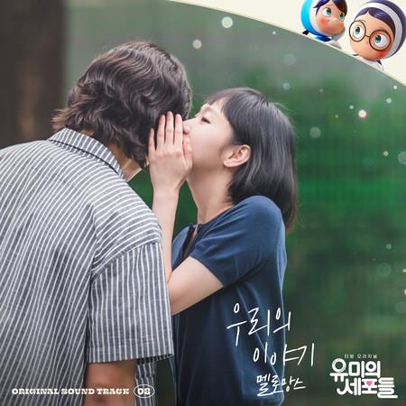 YUMI's Cells OST Part 8 專輯封面