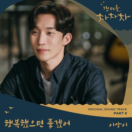 Hometown Cha-Cha-Cha OST Part 8 專輯封面
