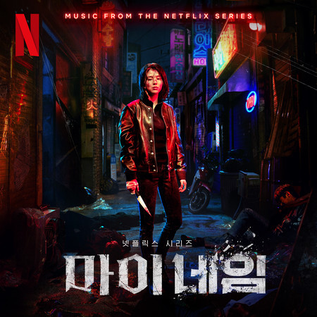 My Name OST 專輯封面