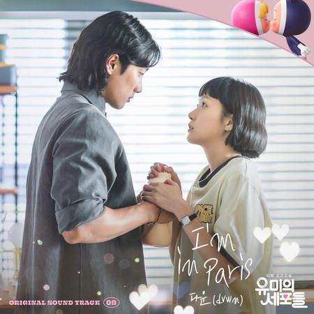 YUMI's Cells OST Part 9 專輯封面