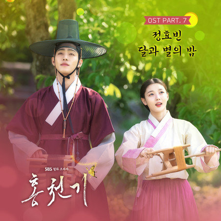 Lovers of the Red Sky OST Part.7 專輯封面