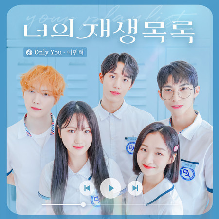 Only You (Your playlist X Lee Minhyuk) 專輯封面